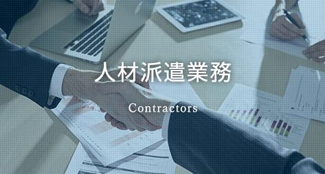 人材派遣業務Contractors