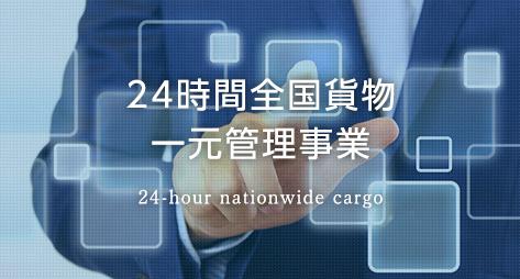 24時間全国貨物一元管理事業24-hour nationwide cargo