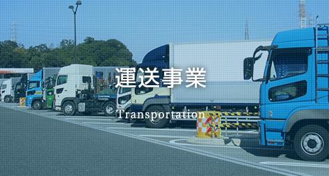 運送事業Transportation