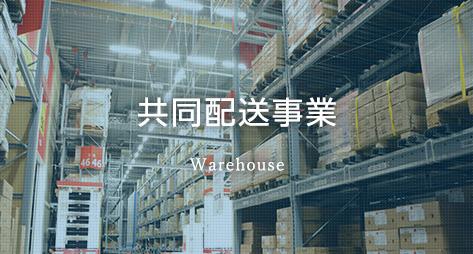 共同配送事業Warehouse
