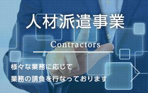 人材派遣事業Contractors様々な業務に応じて業務の請負を行なっております