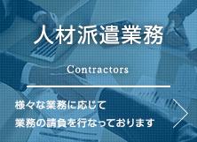 業務請負事業Contractors様々な業務に応じて業務の請負を行なっております
