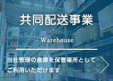倉庫事業Warehouse当社管理の倉庫を保管場所としてご利用いただけます