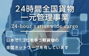 24時間全国貨物一元管理事業24-hour nationwide cargo日本で1,2位を争う軽貨物の全国ネットワークを有しています