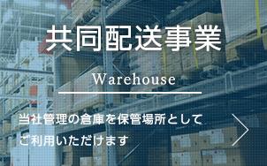 共同配送事業Warehouse当社管理の倉庫を保管場所としてご利用いただけます